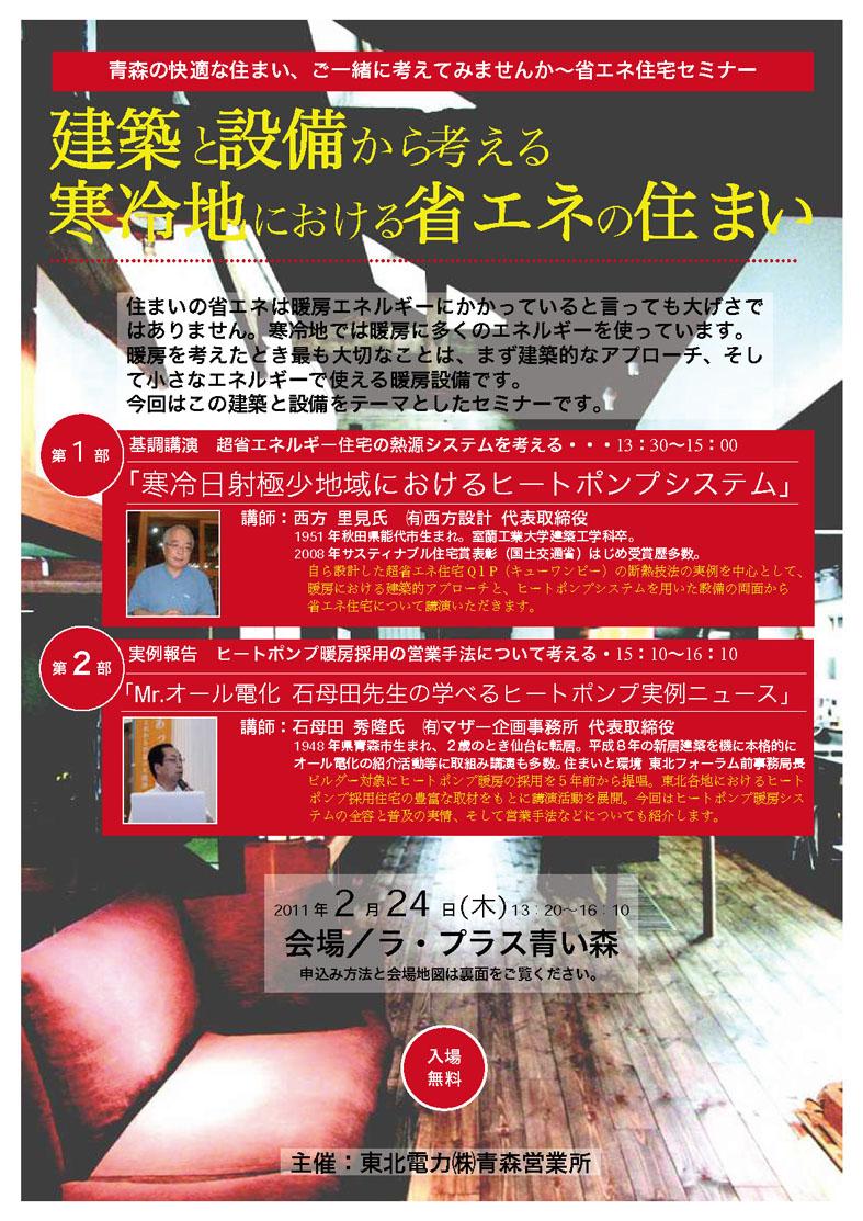 2月24日 青森市で講師_e0054299_13444839.jpg