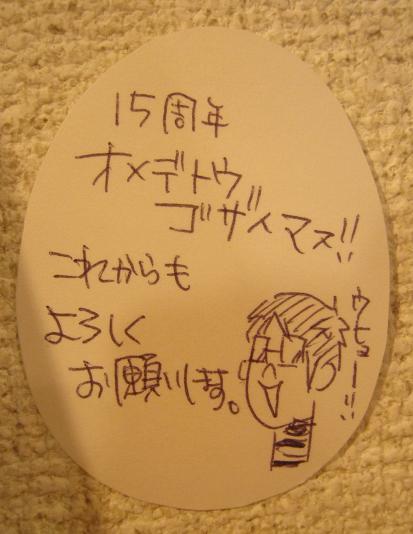 ☆15周年記念企画展「卵・TAMAGO・たまご」開催☆その3 _e0134502_1912668.jpg