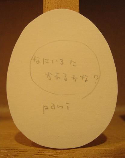 ☆15周年記念企画展「卵・TAMAGO・たまご」開催☆その3 _e0134502_19262570.jpg