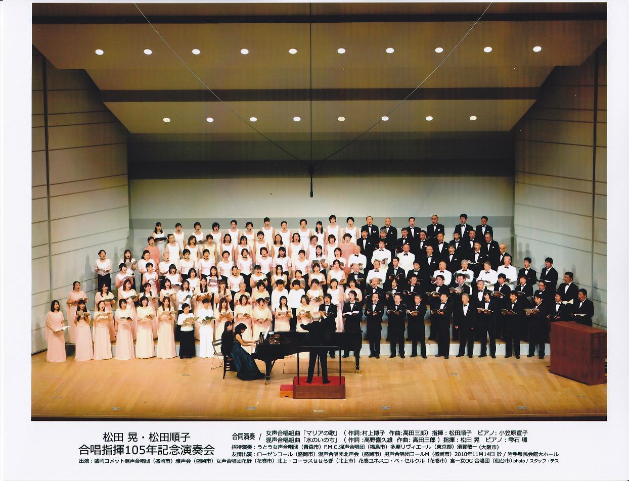 合唱指揮105年記念演奏会_c0125004_18561159.jpg