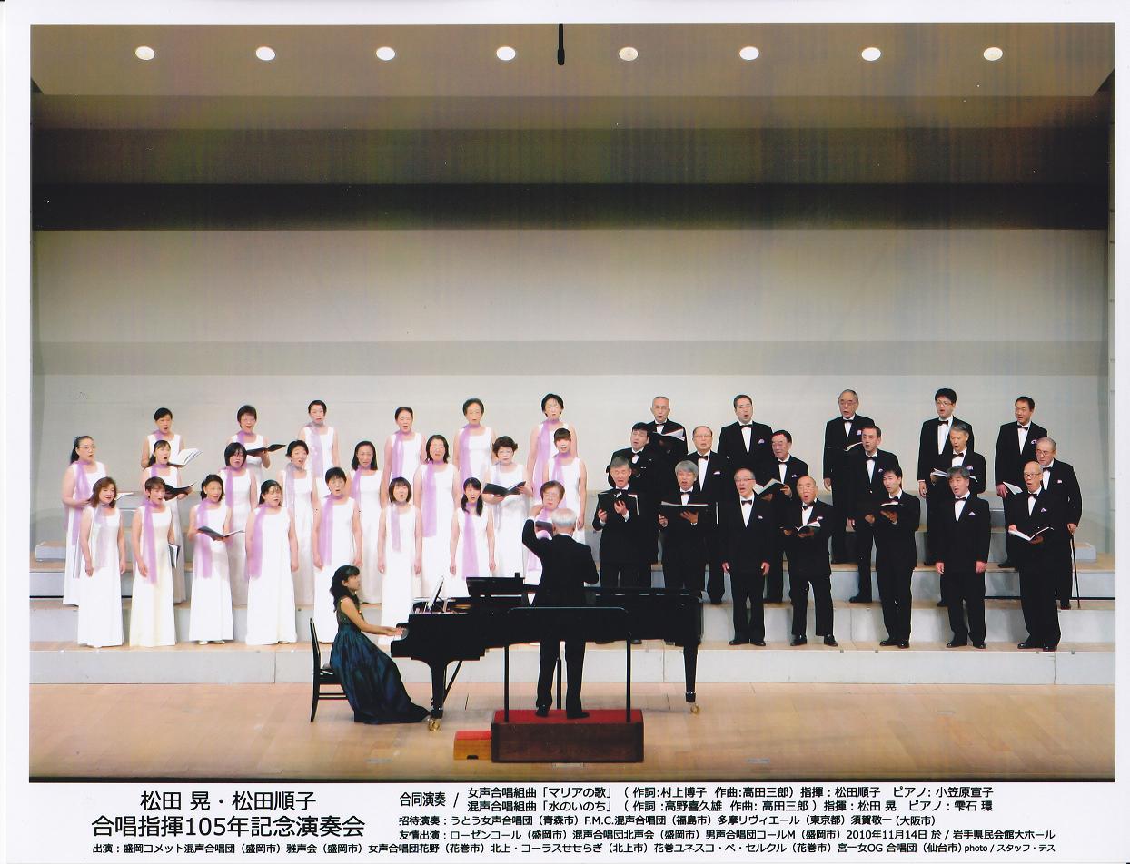 合唱指揮105年記念演奏会_c0125004_1857113.jpg