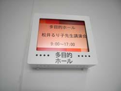 松井るり子先生講演会 1_c0138704_1093540.jpg