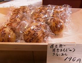 大川屋の吉良まんじゅう (江戸からの和菓子)_c0187004_2264417.jpg