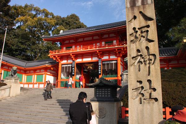 八坂神社 節分祭4_e0048413_22102047.jpg