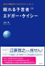 書籍「眠れる予言者エドガー・ケイシー」