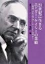 DVD「21世紀に生きるエドガー・ケイシーの業績」