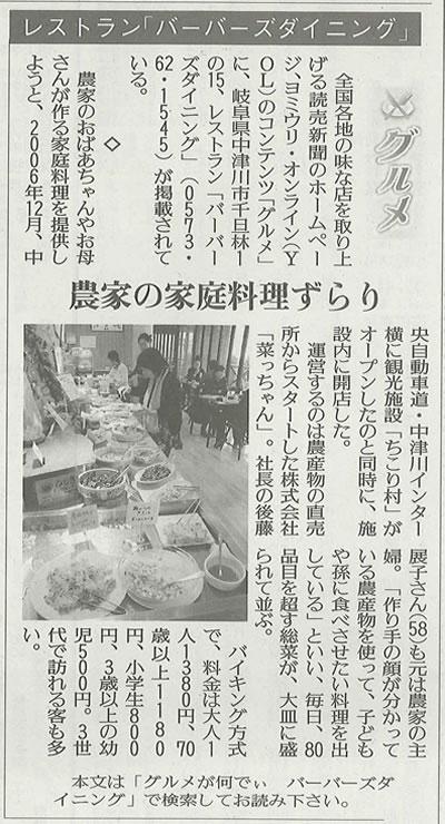 読売新聞にバーバーズダイニング_d0063218_10213956.jpg