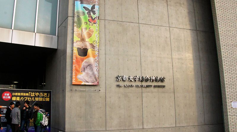 はやぶさ帰還カプセル特別公開 (吉田 京都大学総合博物館) (2011年02月03日)_c0119555_1145953.jpg