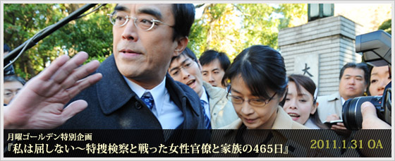 村木さん事件:『私は屈しない』_c0052876_19352962.jpg
