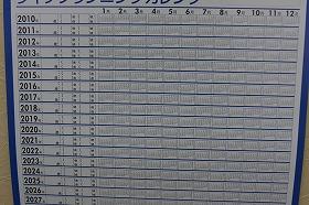 おもしろい?カレンダー_f0220089_11244656.jpg