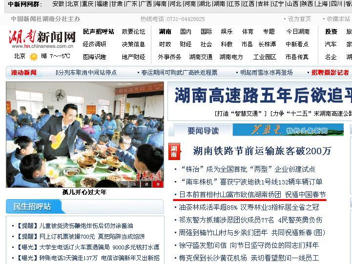 湖南新聞ネット 村山元首相の祝辞を大きく報道_d0027795_15544359.jpg
