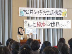 松井るり子先生講演会 2_c0138704_10464514.jpg