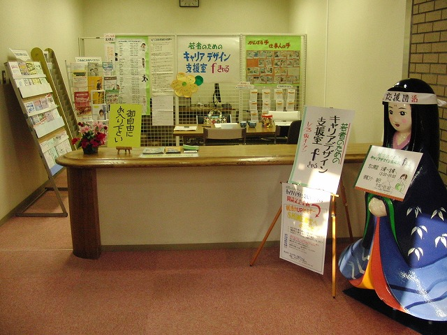 ラ・ホール富士1階に「若者就労支援室」が開設!_f0141310_8155041.jpg