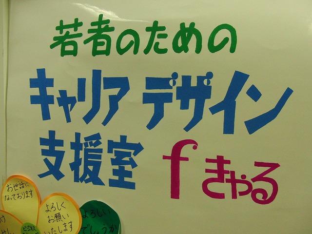 ラ・ホール富士1階に「若者就労支援室」が開設!_f0141310_8161358.jpg