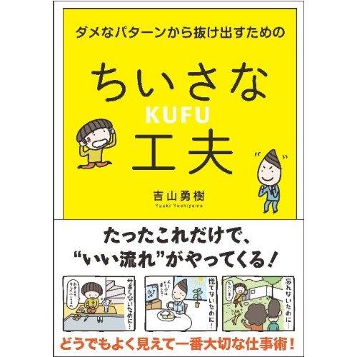 ビジネス界の若きカリスマ 吉山勇樹さん_f0215324_104413.jpg