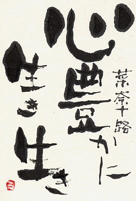 「絵手紙の小窓」のkuma-mituさん登場!_c0039735_817297.jpg
