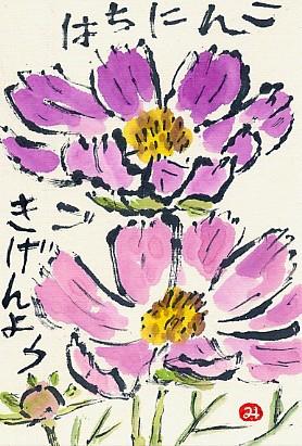 「絵手紙の小窓」のkuma-mituさん登場!_c0039735_8355734.jpg