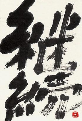 「絵手紙の小窓」のkuma-mituさん登場!_c0039735_8392310.jpg