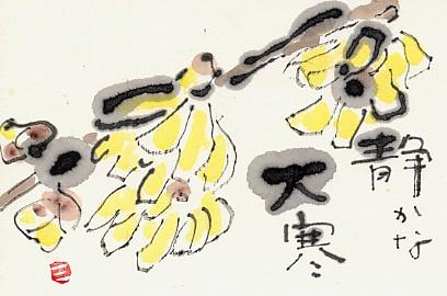「絵手紙の小窓」のkuma-mituさん登場!_c0039735_8395028.jpg
