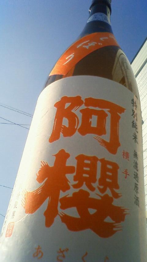 【日本酒】 阿櫻 初しぼり 特別純米 無濾過生原酒 22BY_e0173738_10495187.jpg