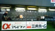 「札幌ドーム」 だーッ!_e0173738_15134779.jpg