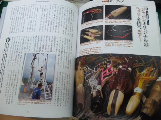 あの服部名人の本が出版されました!! 【カジキ・マグロトローリング】_f0009039_1034826.jpg