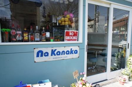 Cafe na kanakaさん Open!_f0196455_11463765.jpg