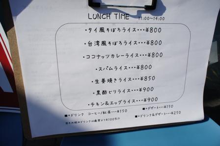 Cafe na kanakaさん Open!_f0196455_11493957.jpg