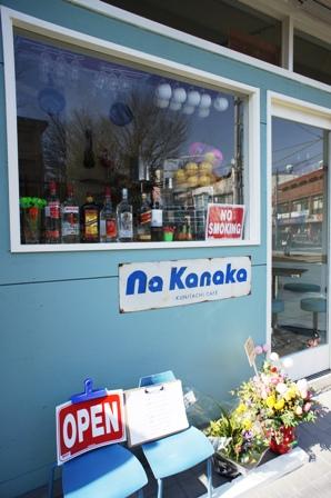 Cafe na kanakaさん Open!_f0196455_1151564.jpg