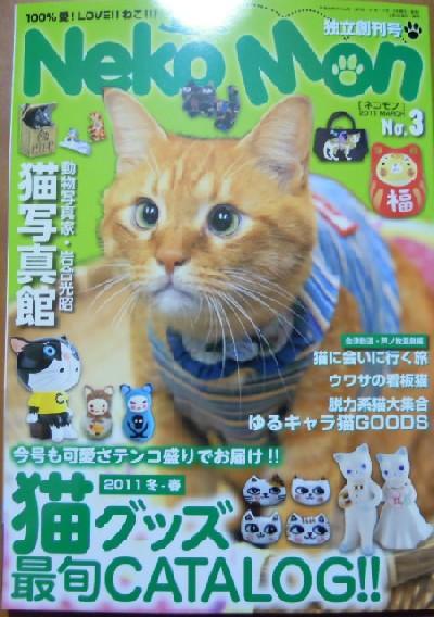 Neko-Mon 再び_d0057858_18364765.jpg