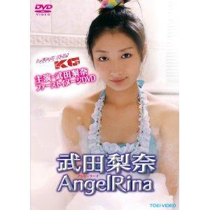 武田梨奈ファーストイメージDVD『 AngelRina』_e0045074_025388.jpg