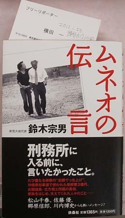 『ムネオの伝言』:横田一_c0052876_0232767.jpg