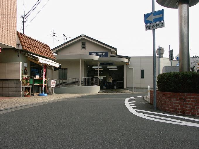 阪神間の各線駅舎1_f0116479_2145935.jpg