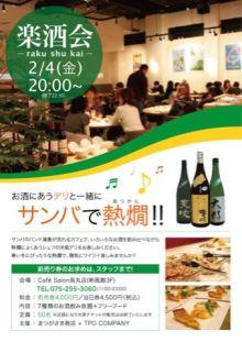本日開催!【楽酒会 サンバで熱燗】_d0113681_15315339.jpg