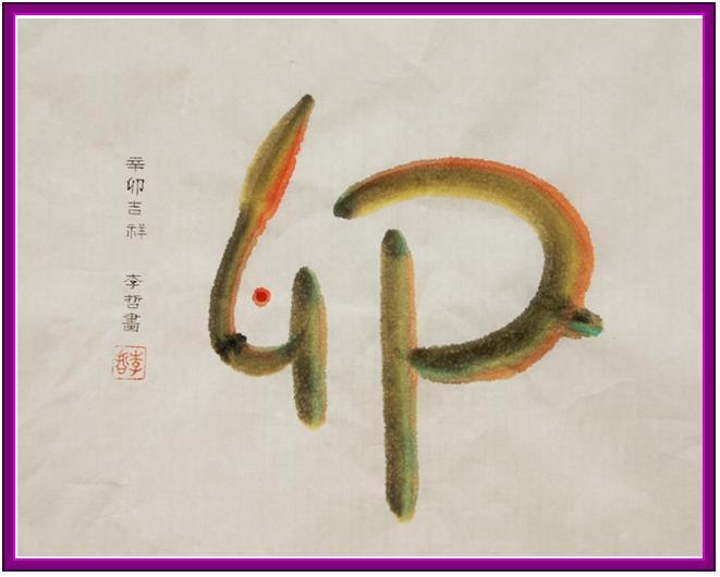 李哲先生创作的书法作品_d0027795_919949.jpg