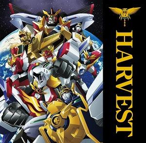 ~勇者シリーズ20周年記念~主題歌カバーアルバム「HARVEST」 2.23 on sale !!_e0025035_1193915.jpg
