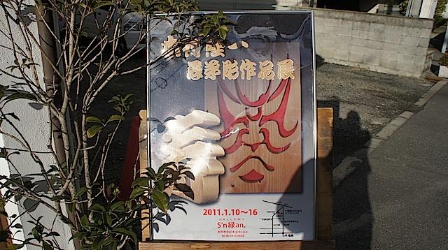 木村隆一作品展_a0114049_15564573.jpg