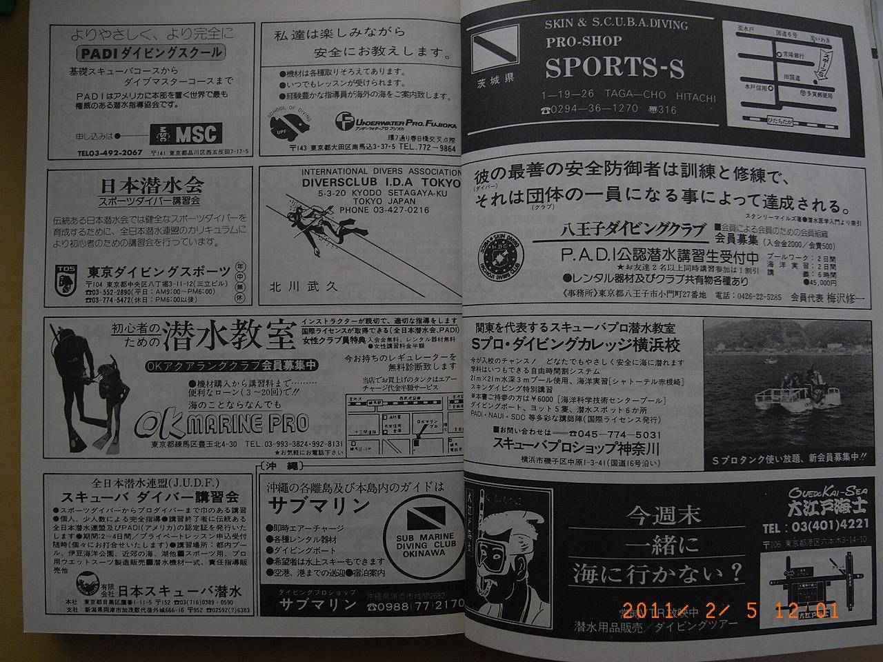 新宿 DOスポーツ_b0075059_12253382.jpg