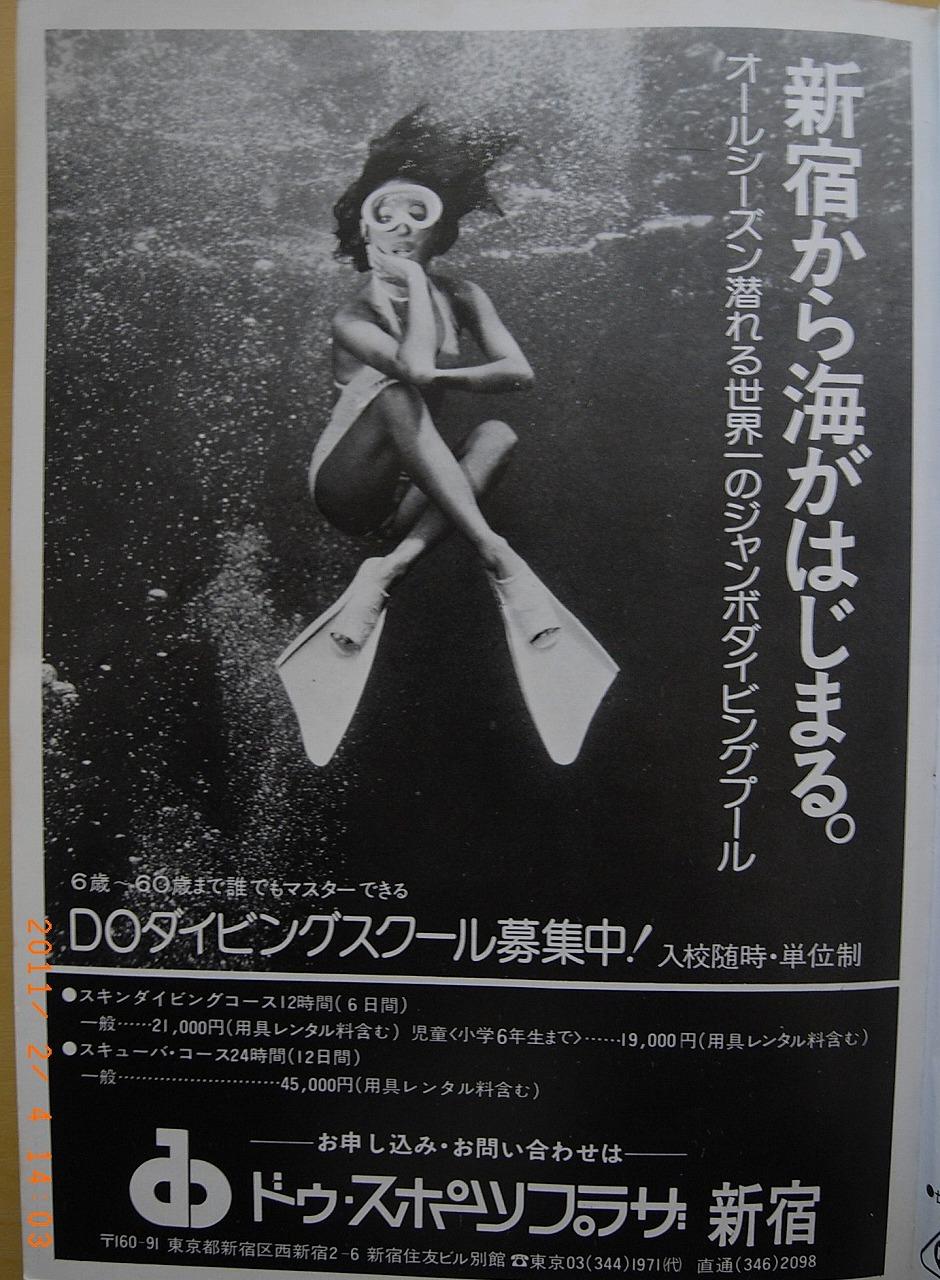 新宿 DOスポーツ_b0075059_1227367.jpg
