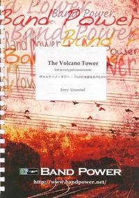 ヴォルケーノ・タワー_a0194062_159576.jpg