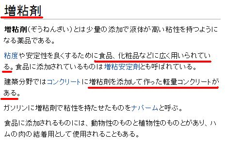天下の添加物 6 【増粘剤忌避食品発見!】_d0061678_23501792.jpg
