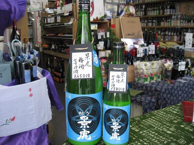 梅酒・リキュール 「景虎 にごり梅酒」  吉祥寺の酒屋より_f0205182_20271787.jpg