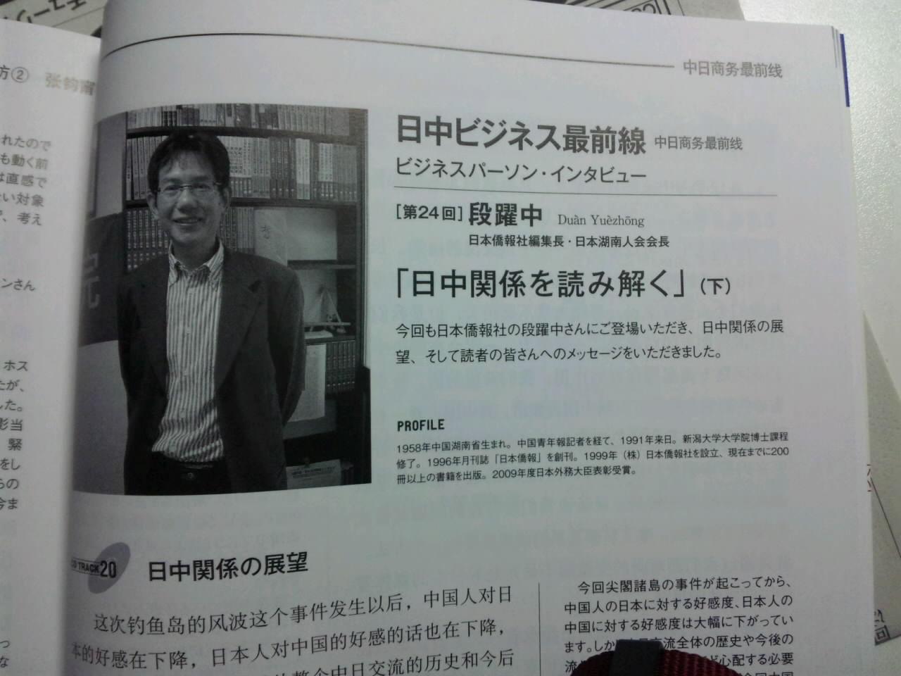 中国語ジャーナル2011年三月号に登場_d0027795_17563685.jpg