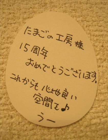 ☆15周年記念企画展「卵・TAMAGO・たまご」開催☆その4  _e0134502_14125429.jpg