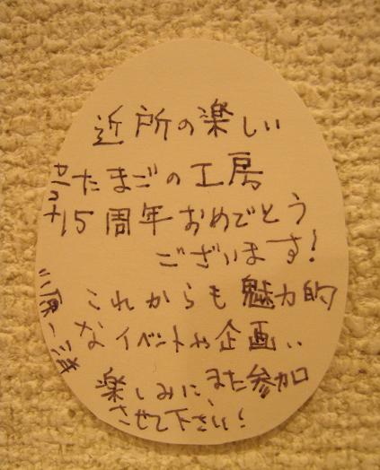 ☆15周年記念企画展「卵・TAMAGO・たまご」開催☆その4  _e0134502_14463421.jpg