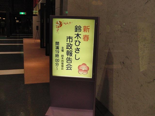 環富士山都市シンポジウムで思った富士市と富士宮市の合併_f0141310_22532793.jpg