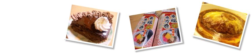 炊飯器ケーキ、恵方巻き、チーズハンバーグ