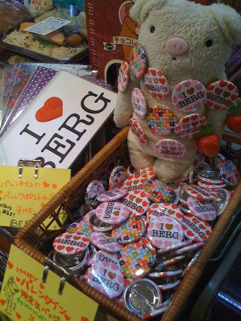 バレンタインに♪限定缶バッジ&ポストカード各105円です♪_c0069047_125269.jpg