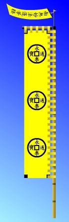 織田信長的「永楽通宝」軍旗_e0040579_1914896.jpg