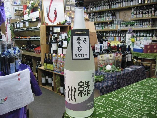日本酒 「緑川 蔵出し」 吉祥寺の酒屋より_f0205182_22374875.jpg